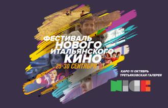 Festival-N.I.C.E-in